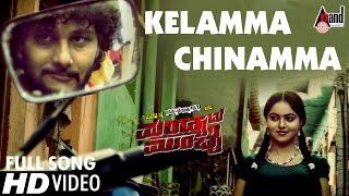 getlinkyoutube.com-Mandya To Mumbai | Kellamma Chinnamma | Kannada New Video Song 2016 | Rakesh Adiga, Sanjana