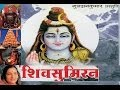 Mahakal Chalisa By Anuradha Paudwal [Full Video Song] I Shiv Sumiran