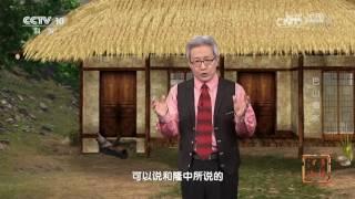getlinkyoutube.com-20161006 地理中国  江山多娇·巴山蜀水