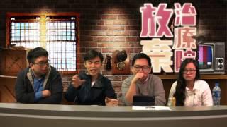 getlinkyoutube.com-〈放棄治療院〉2017-01-19 d