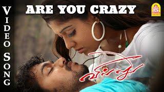 Villu Songs | Villu Video songs | Villu | Are You Crazy Song | Are You Crazy Video Song |Vijay songs