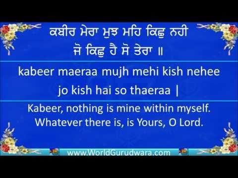 Gurbani | MERA MUJH MEIN KICHH NAHEEN | Read Bhagat Kabir's Shabad along with Bhai Gopal Singh Ji