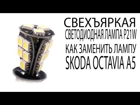 Светодиодная лампа ДХО SKODA OCTAVIA A5 Как заменить лампы ДХО в Шкода Октавиа А5 LED DHO