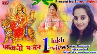 ओजस्वी गीता गोस्वामी की आवाज एवम रैना गोस्वामी के लाजवाब अभिनय मे नवरात्रि स्पेशल माताजी का भजन