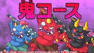 鬼しか出ない鬼コースに挑戦!くじガシャポン 妖怪ドリームルーレット 妖怪ウォッチ    Yo-kai Watch