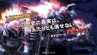 getlinkyoutube.com-Mobile Suit Gundam:Battle Operation - Zudah