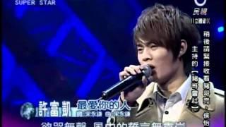 getlinkyoutube.com-2011-11-12 明日之星-許富凱-最愛你的人