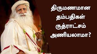 ருத்ராட்சம் திருமணமானவர்கள் அணியலாமா ? Sadhguru Tamil Video