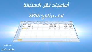 أساسيات تفريغ استبانة في برنامج SPSS