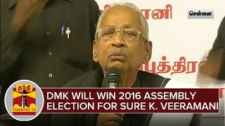 DMK will Win 2016 Assembly Elections for Sure : K. Veeramani  - Thanthi TV