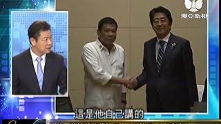 """getlinkyoutube.com-走进台湾 2016 10 24 杜特爾特訪華後將訪日本 向""""美日同盟""""密商?"""