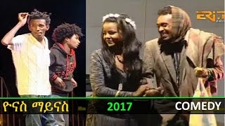 Yonas Maynas - Eritrea New Year's Eve 2017 Comedy