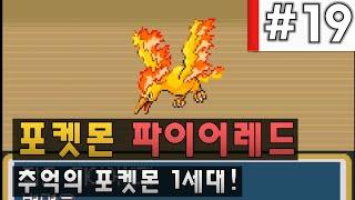 포켓몬스터 파이어레드] 19화 전설 포켓몬 파이어 잡기! 고최고 Pokemon FireRed