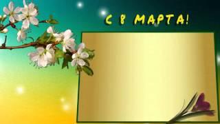 getlinkyoutube.com-ФУТАЖ ( для текста)  8 МАРТА