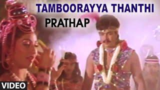 getlinkyoutube.com-Tamboorayya Thanthi Video Song I Prathap I Arjun Sarja, Malasri, Sudha Rani