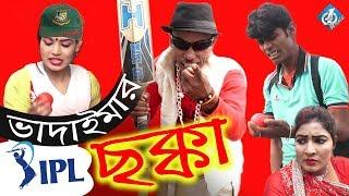 ভাদাইমা আই পি এল ছক্কা | Vadaima Ipl Chakka | New Cricket Comedy Video width=