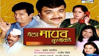 getlinkyoutube.com-Gela Madhav Kunikade- Marathi Comedy Natak