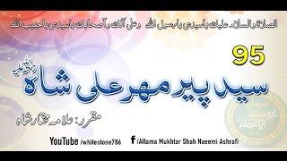 (95) Story of Pir Mehr Ali Shah Of Golra Shareef
