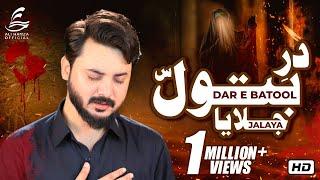 Dar E Batool Jalaya by Ali Hamza New Noha 2018