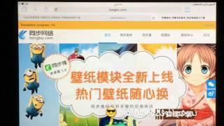 getlinkyoutube.com-تثبيت المتاجر الصينية على ios 9.2 بدون جيلبريك