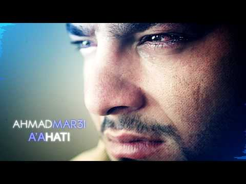 Ahmad Mar3i - A'ahati /   - 