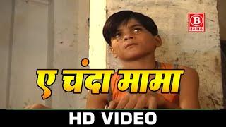 "getlinkyoutube.com-Bhojpuri sad Song E Chanda Mama By Arbind Akela ""Kallu Ji"""