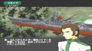 PS2 宇宙戦艦ヤマト 暗黒星団帝国の逆襲【ゴルバ再臨】3
