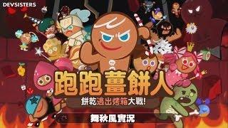 getlinkyoutube.com-【舞秋風小遊戲時間】跑跑薑餅人 餅乾逃出烤箱大戰!