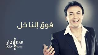 getlinkyoutube.com-Hatim Idar - Fouq Nakhel (Official Audio) | حاتم إدار - فوق النخل