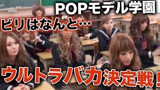 getlinkyoutube.com-結果発表!POPモデル学園ウルトラバカ決定戦!
