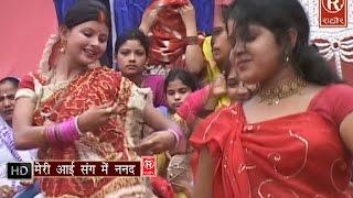 getlinkyoutube.com-Meri Ayi Sang Me Nand Kndani   मेरी आई संग में नन्द कन्दनी  Vivah Nach geet Hindi Wedding Songs