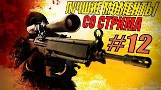 getlinkyoutube.com-CS:GO | Лучшие моменты со стрима #12