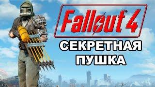 getlinkyoutube.com-Секретное оружие - Гарпун в Fallout 4