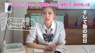 getlinkyoutube.com-学年ビリのギャルが1年で偏差値を40上げて慶應大学に現役合格した話 PV