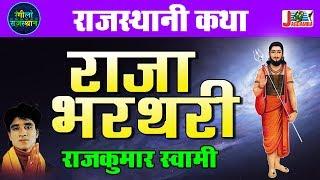 राजा भरतरी ॥ राजकुमार स्वामी ॥ राजस्थानी कथा ॥ Rajasthani Hits Lok Gatha | Rajasthani Katha