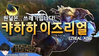 getlinkyoutube.com-[캬하하] 원딜은.. 쓰레기입니다! 캬하하 이즈리얼 ( League of Legends Ezreal ADC )