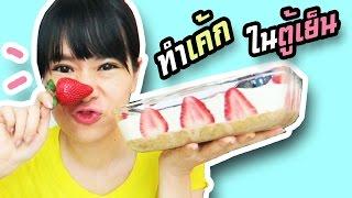 getlinkyoutube.com-เชฟฝ้ายสายกาก ทำเค้กในตู้เย็น ไม่ใช้เตาอบ【No Bake Strawberry Cheesecake First Time】 | WiriWiri