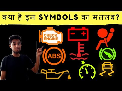 Dashboard Warning Indicators :A detailed explanation & usage