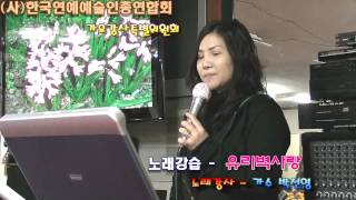 유리벽사랑/박진도(노래강사/박선영)Korea-pop,오산시노래교실,가요교실