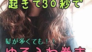 getlinkyoutube.com-【簡単】ヘアアレンジ  ベーシックゆるふわ巻き
