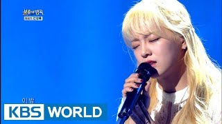 Sejung (GUGUDAN) - Love is like rain ouside my window [Immortal Songs 2 / 2016.12.31]