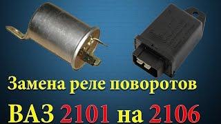 getlinkyoutube.com-Замена реле поворотов ВАЗ 2101 на 2106