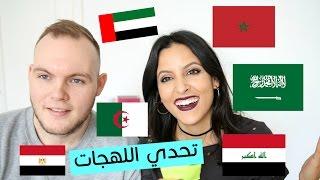 getlinkyoutube.com-تحدي اللهجات مع زوجي
