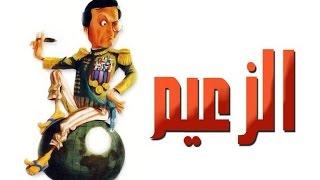 getlinkyoutube.com-مسرحية الزعيم - Masrahiyat El Zaeem