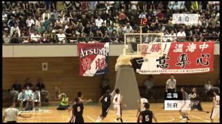 getlinkyoutube.com-全国中学校バスケットボール大会 温海中-別府北部中