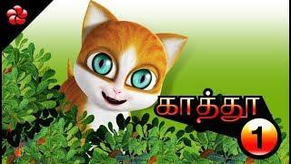 KATHU (KATHI) ♥ Tamil Cartoon Full Movie For Children ♥ Nursery Songs And Moral Stories For Children