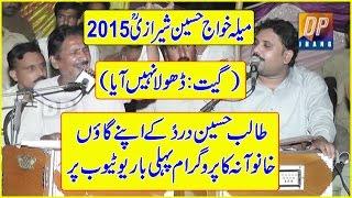 Mela Khawaj Hussain Sherazi 2015 | Dhola Nhi Aya | Talib Hussain Dard and Imran Talib
