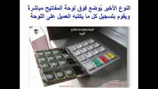 getlinkyoutube.com-إنهم يسرقون بطاقة الصراف الآلي They Steal Your ATM Card