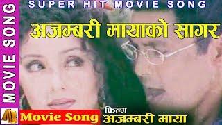 Ajambari MayaKo Sagar | Ajambari Maya Movie Song | Karishma | AB Pictures Farm | B.G Dali width=