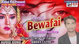 Bhojpuri Sad Song 2017    मत  करा  जान  हमरा  से  बेवफाई     Bewafai     Chana Lal Yadaw